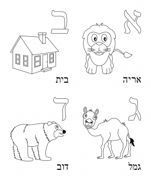 Learning hebrew 4 for Hebrew alphabet coloring pages